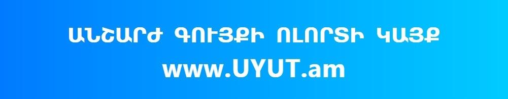 ԱՆՇԱՐԺ ԳՈւՅՔԻ ԱՆՎՃԱՐ ՀԱՅՏԱՐԱՐՈւԹՅՈւՆՆԵՐԻ ԿԱՅՔ www.UYUT.am