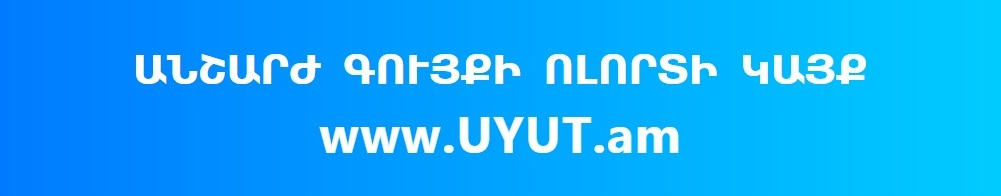 www.UYUT.am ԱՆՇԱՐԺ ԳՈՒՅՔԻ ՈԼՈՐՏԻ ԿԱՅՔ