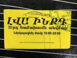 Мойка Самообслуживания г. Ереван, ул. Арцаха 23/7