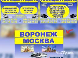 Amen or Depi Rostov ev Krasnodar