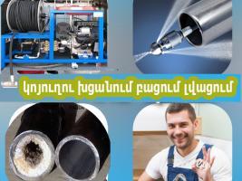Կոյուղիների բացում (կոյուղու խցանում) | Կոյուղու մաքրում խցանման բացում, լվացում Մաքրում՝ կոյուղու (խցանման բացում), բարձր ճնշման (ճնշմամբ) փչող սարքի (մեքենայի) միջոցով | Կոյուղու մաքրում խցանման բացում՝ բարձր ճնշման ապարատի միջոցով, լվացում