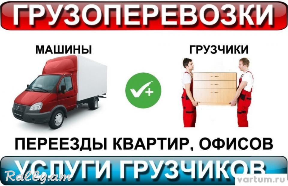 Բեռնափոխադրումներ բանվորական ուժ Грузаперевозки