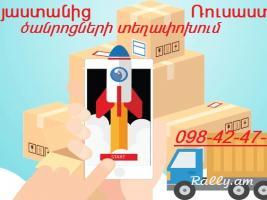 Հավաքական բեռնափոխադրումներ Հայաստանից Ռուսաստան☎ 098424778 ☎