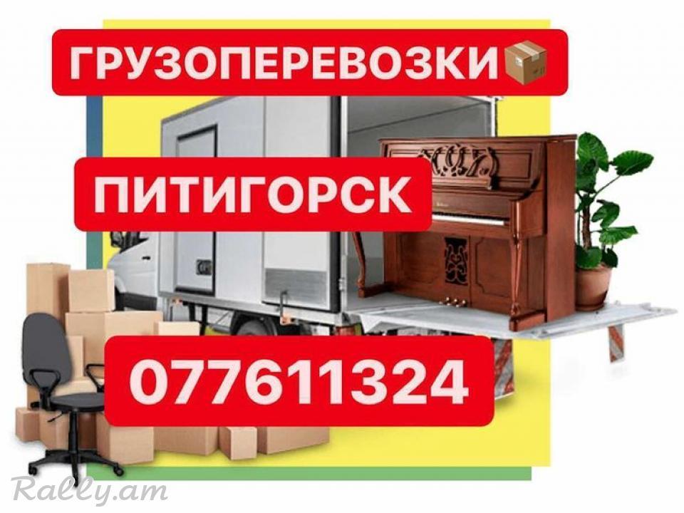 Pitigorsk,Rastov,Krasnodar,Sochi,Adler Tel. ☏077611324 BERNAPOXADRUMNER