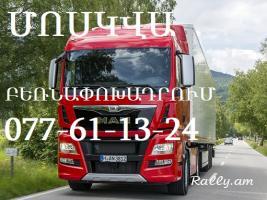 Yerevanic Moskva bernapoxadrumner,Երեվանից Մոսկվա բեռնափոխադրումներ ✆077-61-13-24
