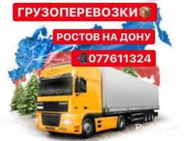 Ереван-РОСТОВ на Дону Грузоперевозки  Tel. ☏077611324