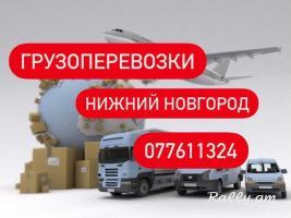Нижний Новгород ГРУЗОПЕРЕВОЗКИ Tel. ✆ 077-61-13-24
