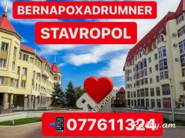 STAVROPOL BERNAPOXADRUMNER Tel.☏077611324 PASILKA STAVRAPOL