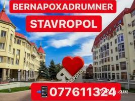 EREVAN-STAVROPOL BERNAPOXADRUM Tel.☏077611324 СТАВРОПОЛЬ ГРУЗОПЕРЕВОЗКИ