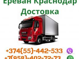 Ереван Краснодар  достовка Bernapoxadrumner 055442533