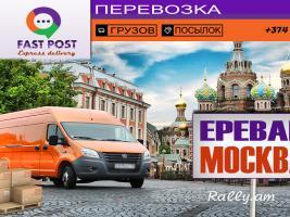Bernapoxadrum Erevan — Moskva 043-87-70-70
