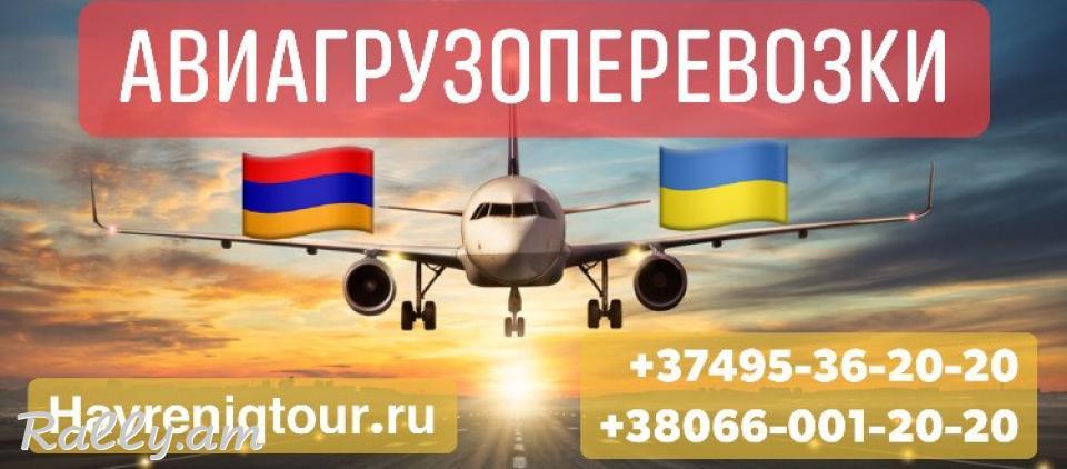 Երեվան — Կիև — Երեվան 094362020 բեռնափոխադրում / Erevan — Kiev — Erevan 094362020 bernapoxadrum