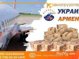 Հայաստան — ՈՒկրաինա 094362020 բեռնափոխադրում / Hayastan — Ukraina — Hayastan 094362020 bernapoxadrum