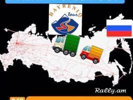 Հայաստան — Ռուսաստան 094362020 բեռնափոխադրում / Hayastan — Rusastan — Hayastan 094362020 bernapoxadrum