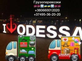 ԲԵՌՆԱՓՈԽԱԴՐՈՒՄ ԵՐԵՎԱՆ — ՕԴԵՍԱ 094362020 / Грузоперевозки Ереван — Одесса / Erevan — Odessa poxadrum