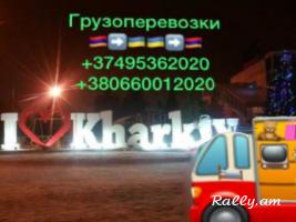 Երեվան — Խարկով — Երեվան 094362020 բեռնափոխադրում / Erevan — Xarkov — Erevan 094362020 bernapoxadrum