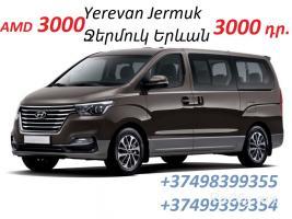 Տաքսի Ջերմուկ Երևան Ջերմուկ տաքսի Taxi Jermuk Erevan Yrevan Jermuk taxi