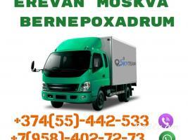 Erevan Moskva Bernapoxadrum  |Amen Or