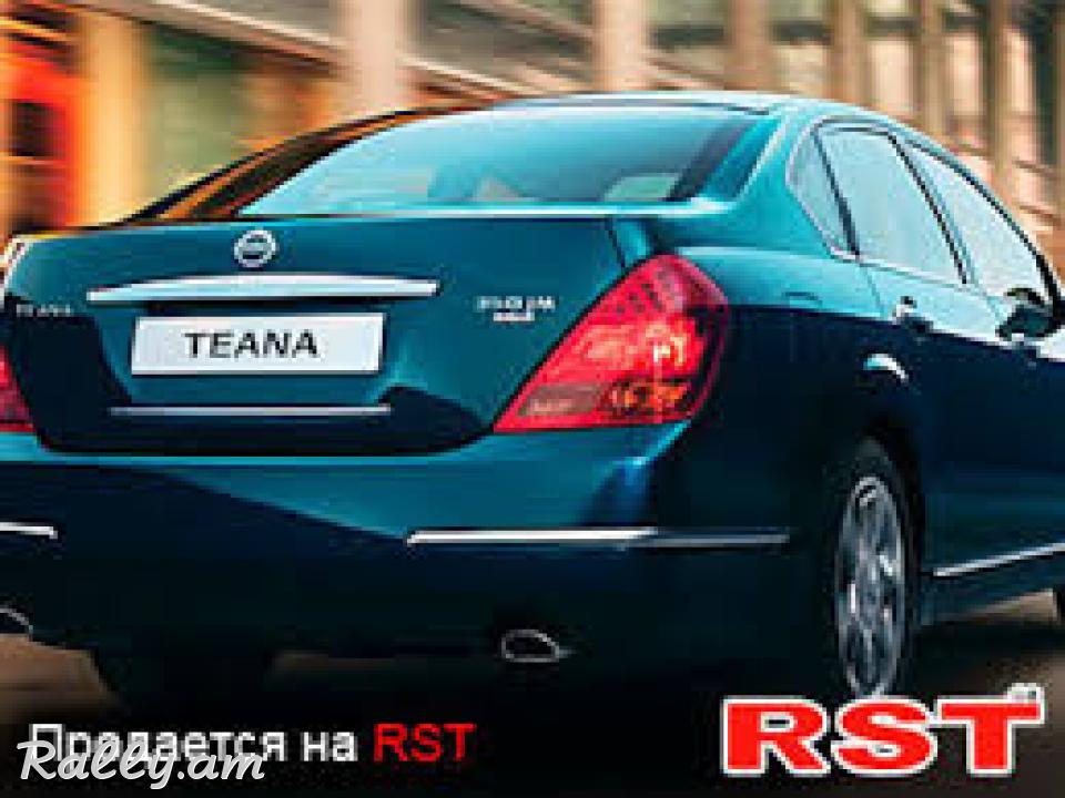 Nissan tianna zapchast