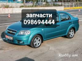 Chevrolet aveo raskulachita