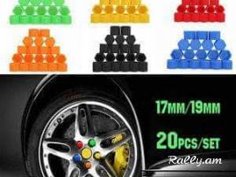 Վաճառվում է մեքենայի անվահեծերի բոլտերի կալպակներ տարբեր գույների