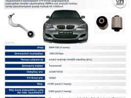 BMW E60 Հայկական VHGROUP բուշեր և ստաբիլիզատորի ռեզիններ