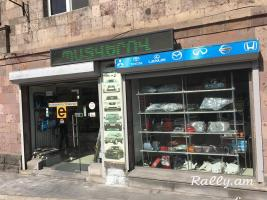 Ավտո Պահեստամասերի խանութ