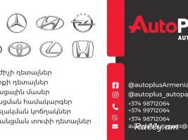 AutoPlus Ավտոպահեստամասեր