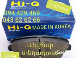 Hi-Q Արգելակման կոճղակներ անվճար տեղադրում