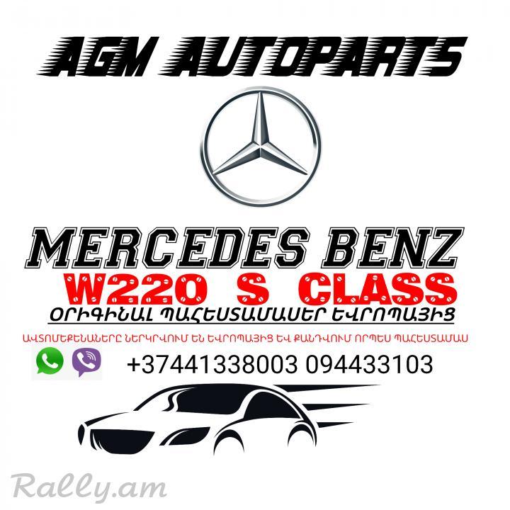Mercedes benz w220 w203 w163