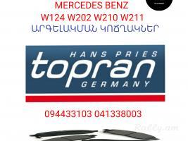Mercedes benz w124 w202 w210 w211 արգելակման կոճղակներ kalodka