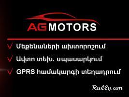 AG MOTORS ԱՎՏՈՏԵԽՍՊԱՍԱՐԿՈւՄ
