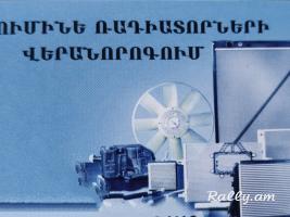 Radiatorneri veranorogum lvacum