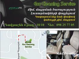 ECO Cleaning Service-ը կատարում է մեքենայի և փափուկ կահույքի Քիմ.մաքրում