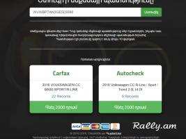 Ստուգեք մեքենայի պատմությունը Carfax և Autocheck-ի միջոցով