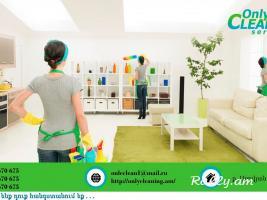 Only Cleaning Sevice | Ձեր մաքրության լավագույն տարբերակը | 055 670 675