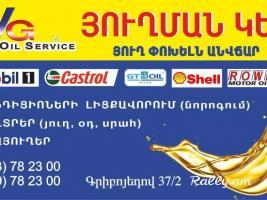 VGoil service  յուղման կետ