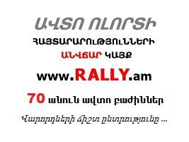 Ավտո Մեքենաների Վաճառք Հայաստանում